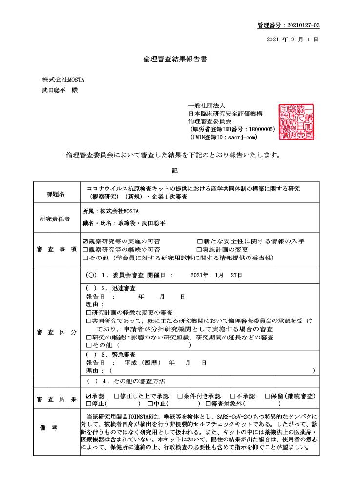 コロナ抗原検査倫理審査委員会報告書